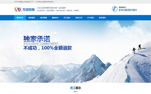 北京万信恒鑫企业管理有限公司网站建设