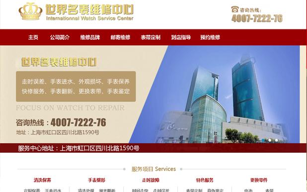 上海名表维修中心