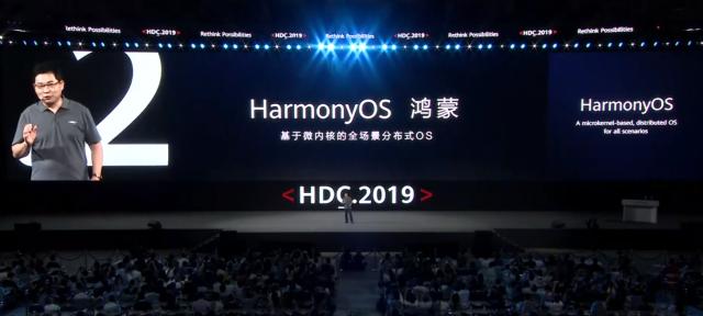 harmonyOS华为鸿蒙系统正式官宣!
