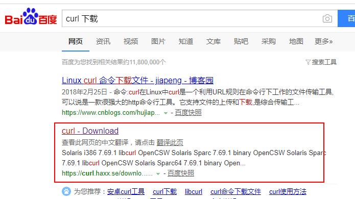 如何利用curl主动推送url到各大搜索引擎(适用百度、搜狗、360搜索、神马)