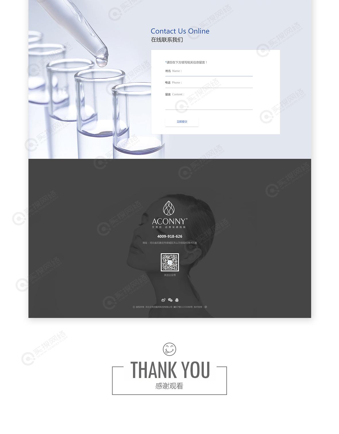 艾克尼化妆品网站定制设计建设