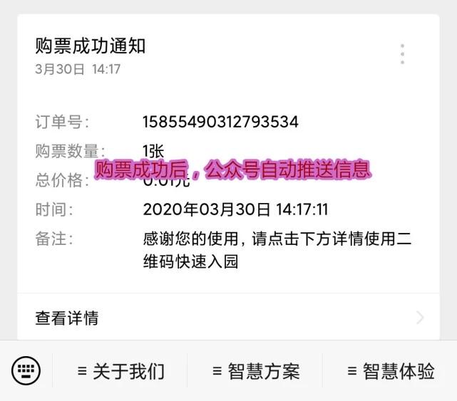 微信(公众号/小程序)景区在线订票,票务预约系统解决方案