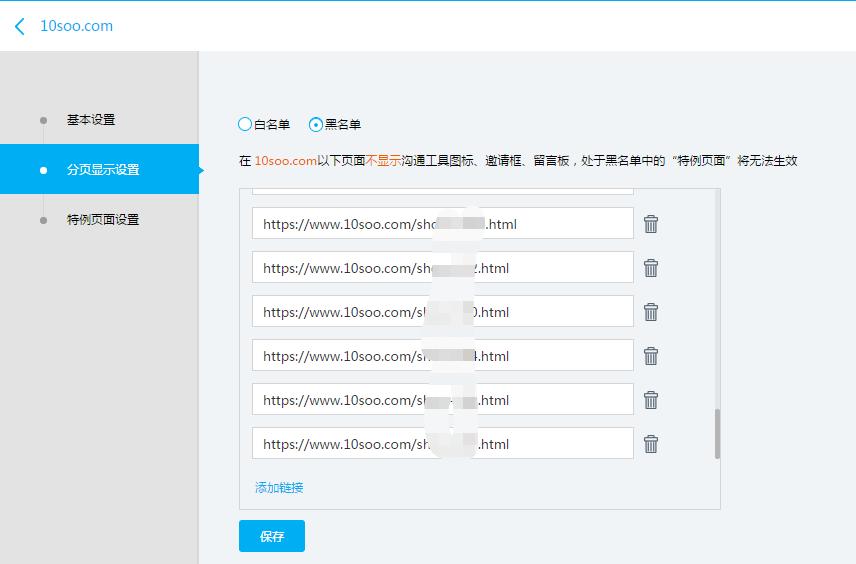 爱番番(百度商桥)如何设置某网站页面不显示沟通标志和邀请框?