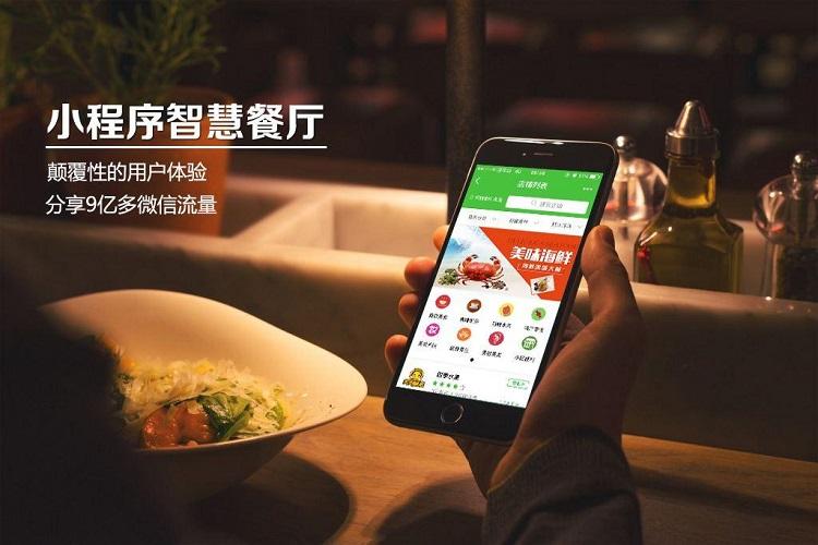 石家庄餐饮小程序开发解决方案