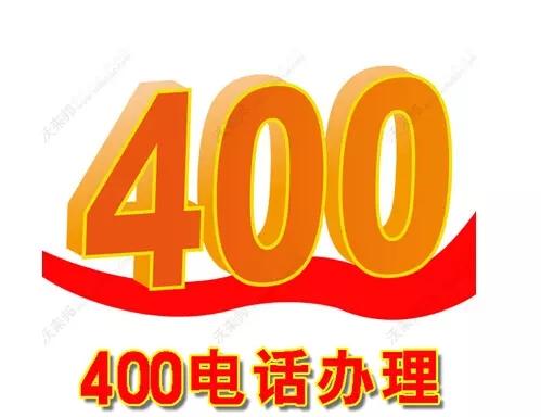 石家庄400电话办理可以找实搜网络
