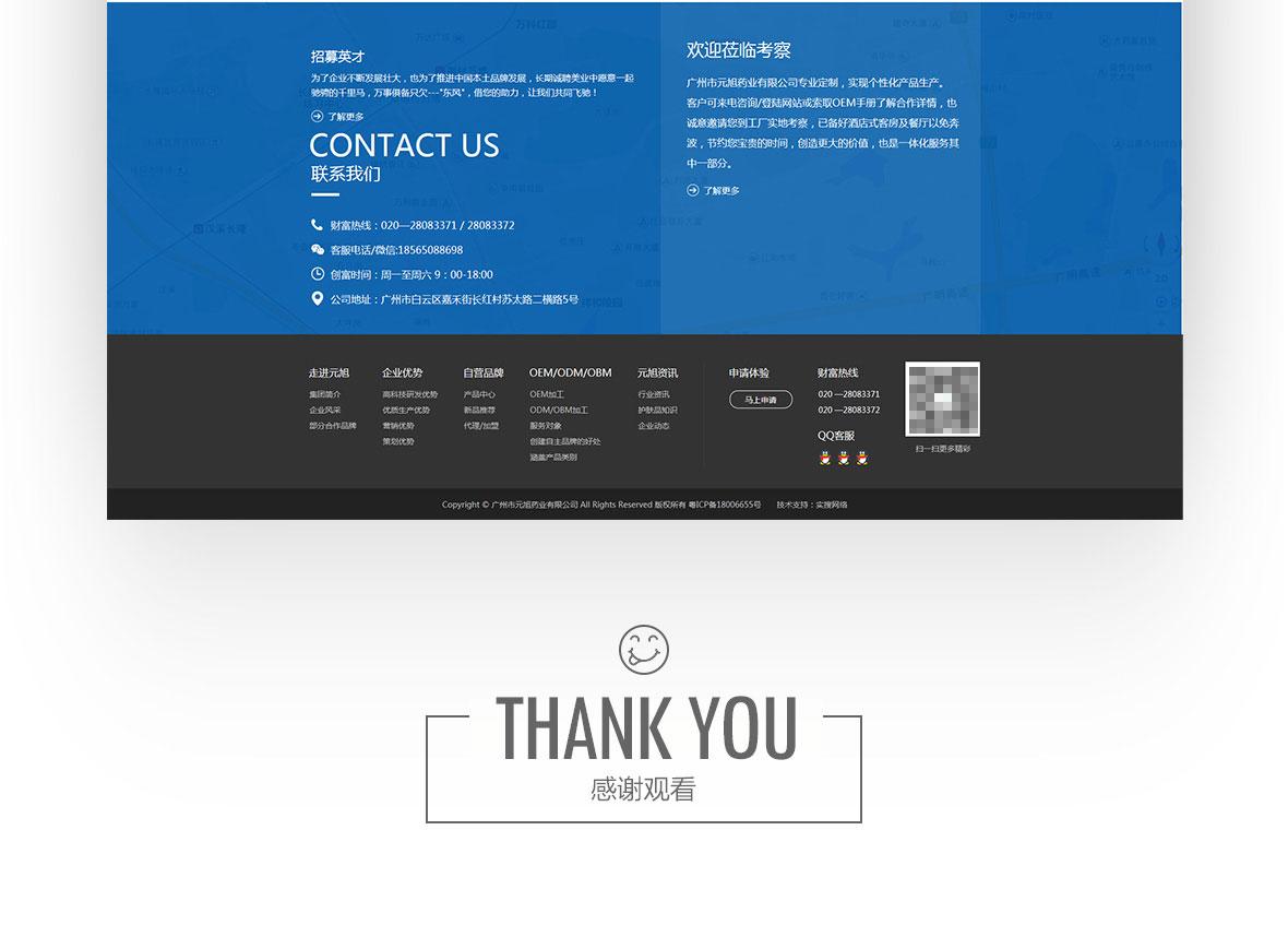 广州市元旭药业有限公司网站定制设计