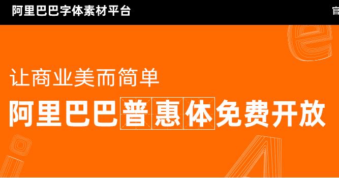 阿里发布「阿里巴巴普惠体 2.0」,免费向全社会开放下载和使用