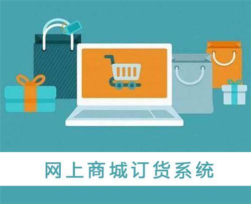 网上订货系统开发解决方案