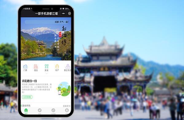 旅游景区小程序建议开发分时预约功能